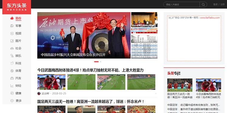 仿新版《东方头条-第五版》源码 会员+投稿功能 新闻资讯门户网站模板 帝国cms+自动采集