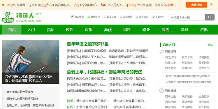 仿《钓鱼人》网站源码 钓鱼行业网站模板 帝国cms内核