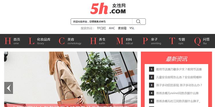 仿《5号网》源码 女性门户+淘宝客网站源码 女性门户网站模版 帝国cms+采集
