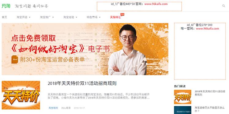 仿《开淘网-第二版》源码 淘宝电商资讯教程网站模板 帝国cms内核+采集