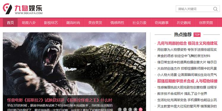 仿《九息娱乐》源码 娱乐时尚资讯网站模板 帝国cms+带采集