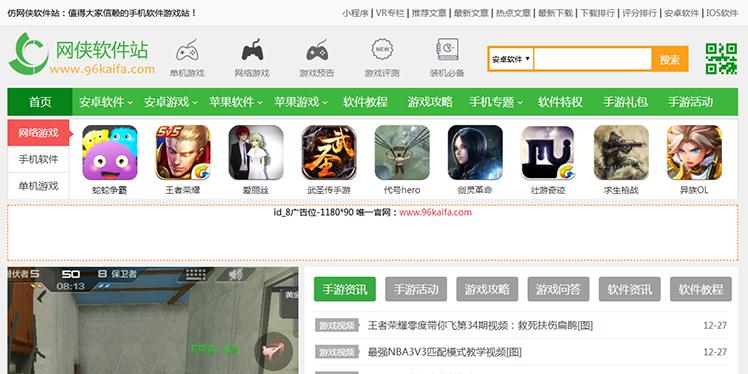仿《网侠手机站》源码 大型手游网站模板 漂亮大气利于优化 帝国cms+自动采集