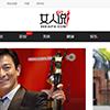 仿《女人说》源码 女性生活时尚门户网站模板 帝国cms+自动采集
