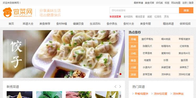 仿《做菜网》美食菜谱网源码 美食资讯网站模板 帝国cms+采集
