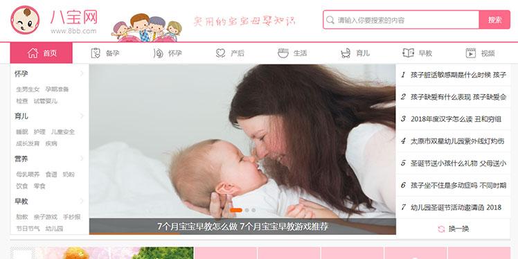 仿《八宝网-第二版》源码 亲子母婴早教网站模板 大气漂亮帝国cms内核