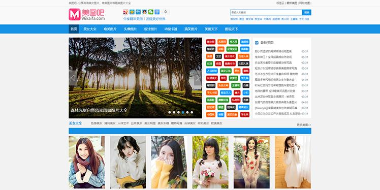 仿《美图吧》源码 美女图片写真网站模板 帝国cms内核+采集
