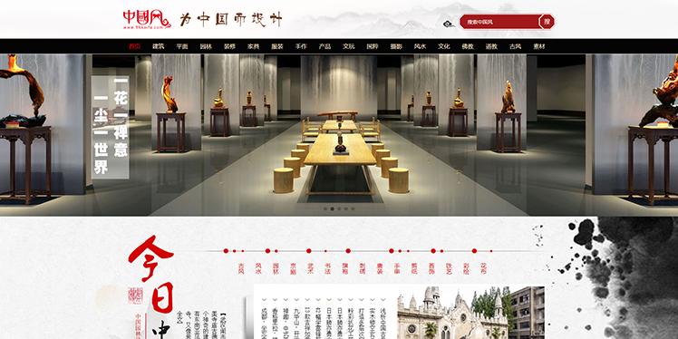仿《中国风》源码 资讯文章综合网站模板 帝国cms+采集