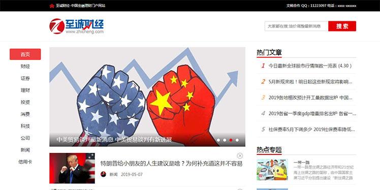 仿《至诚财经网》源码 股票证券门户网站模板 帝国cms+采集