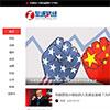 仿《至诚财经网-第二版》源码 股票证券门户网站模板 帝国cms+采集