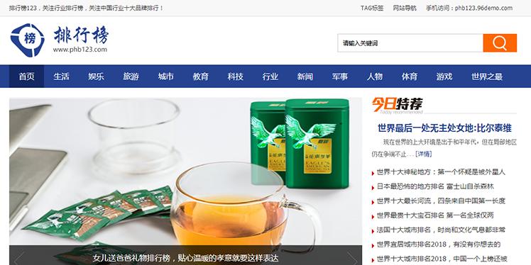仿《排行榜123网》源码 排行榜资讯网站模板 帝国cms+采集