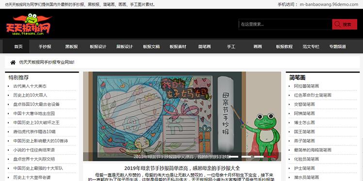 仿《天天板报网》源码 手抄报黑板报版面设计网站模板 帝国cms+采集