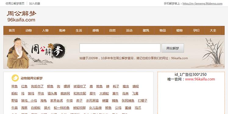 仿《周公解梦》源码 梦境破解查询大全网站模板 帝国cms+采集