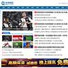 仿《全球体育-升级版》新增体育赛事 体育资讯门户模板 帝国cms+采集
