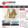 《生活资讯大全-优化版》源码 生活百科生活常识网站模板 帝国cms+php