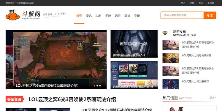 《游戏资讯网》源码 游戏资讯攻略网站模板 单机手游资讯 帝国cms+自动采集