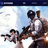 仿《手游加速器》源码 最新漂亮大气游戏加速器网站模板 帝国cms+自动采集