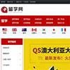 《出国留学网》源码 大气出国留学门户网站模板 帝国cms+采集