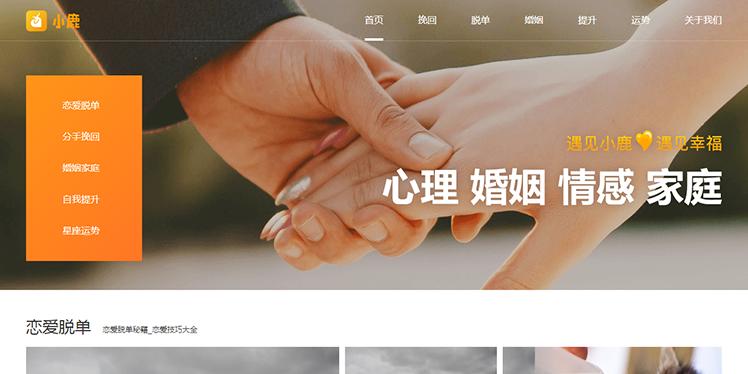 仿《小鹿》源码 情感婚姻心理资讯模板 帝国cms+采集