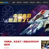 原创影视剧分集剧情资讯网站模板 帝国cms+采集