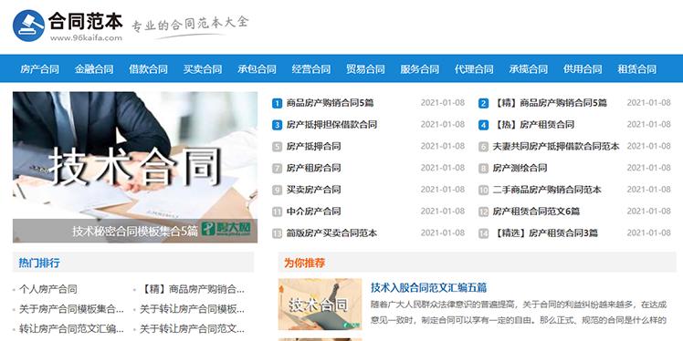 仿《合同范本》自适应源码 合同范本资讯网站模板 帝国cms+采集