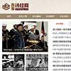 仿《吾爱诗经网》权5历史资讯网站模板 帝国cms+采集