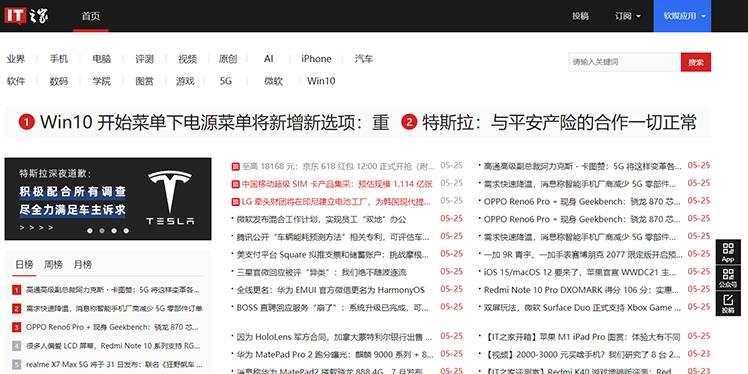 仿《ithome》IT之家 IT 数码 科技 生活资讯网站模板 帝国cms+采集
