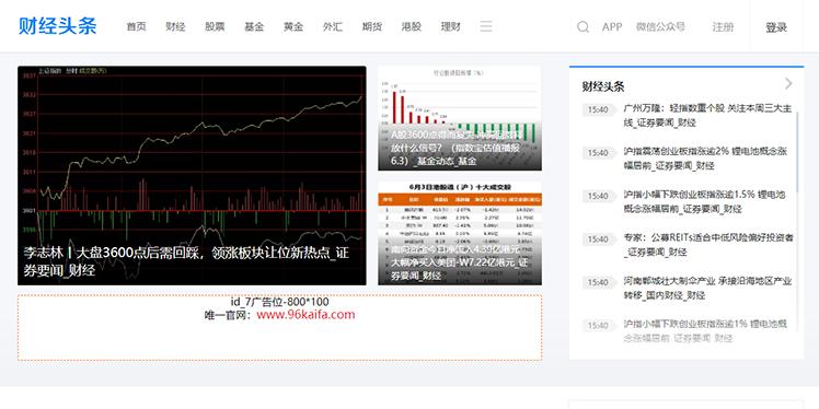 原创《财经头条》财经股票新闻门户资讯网站模板+会员投稿功能 帝国cms+采集