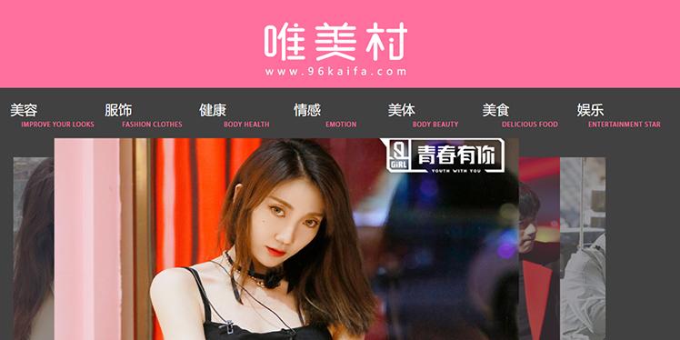 仿《唯美村》权6明星娱乐搭配健康资讯网站模板 帝国cms+采集