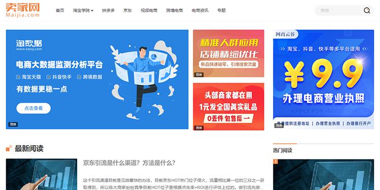 仿《卖家网》权4电商平台综合资讯网站模板 帝国cms+采集
