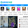 仿《微特软件园》源码 手机游戏应用软件下载 帝国cms+采集